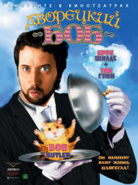 Bob der Butler