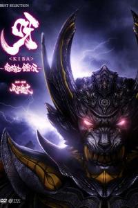 Kiba Dark Knight Gaiden