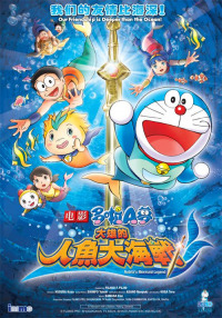 Doraemon the Movie: Nobita&#39s Mermaid Legend